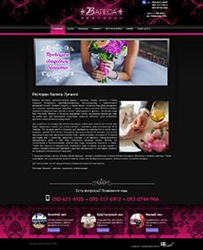 Сайт ресторана Валеса